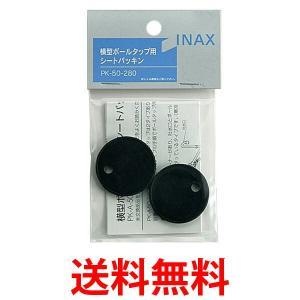 LIXIL PK-50-280 リクシル INAX 横型ボールタップ用 パッキン 2個入  PK50280|bestone1