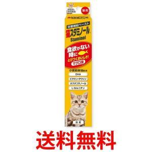アース・バイオケミカル 猫スタミノール 食欲 50g 栄養 補給 E426150H 食欲がない時に まぐろ味|1|bestone1