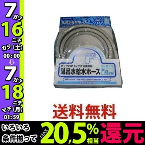 Panasonic AXW2K-6BM0 風呂水吸水ホース AXW2K6BM0 お風呂 洗濯機 ホース パナソニック 4m|1|bestone1