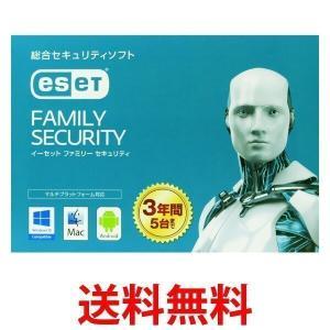 ESET ファミリー セキュリティ 5台3年版 最新版 カード版 パソコンセキュリティソフト ウィルスソフト イーセット キヤノンITソリューションズ|1|bestone1