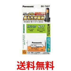Panasonic BK-T407 パナソニック 電話 子機 電池 BKT407 充電式ニッケル水素電池 コードレス電話機用 1の商品画像