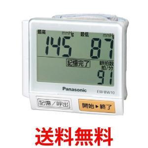 Panasonic EW-BW10 パナソニック 手くび 血圧計 白 EW-BW10-W|1|bestone1