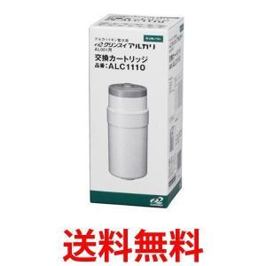 三菱レイヨン ALC1110 クリンスイ 据置型 アルカリイオン整水器 交換用カートリッジ 13物質除去|1|bestone1