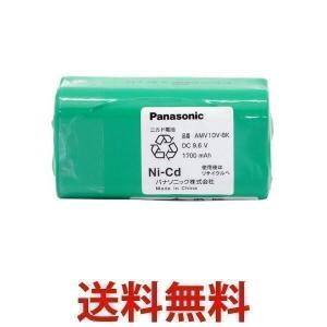 Panasonic AMV10V-8K パナソニック AMV10V8K 充電式掃除機用電池 交換用電池 掃除機バッテリー ニカド電池|1|bestone1