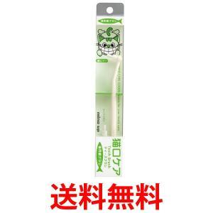 マインドアップ 猫口ケアティース スペア1本付き 猫 歯ブラシ 歯磨き ネコ ティースブラシ|1|bestone1