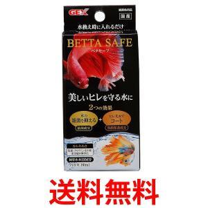 GEX ジェックス BETTA SAFE ベタセーフ 80mL 1 bestone1