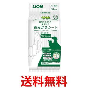 ライオン ペットキッス 歯みがきシート 30枚 歯周ケア 口臭スッキリ ペット用品 デンタルケア 犬 猫用 歯磨き LION|1|bestone1