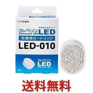 大幸 LED-010 クレベリン LED 交換用カートリッジ 家電製品内蔵タイプ ( クレベリンLE...