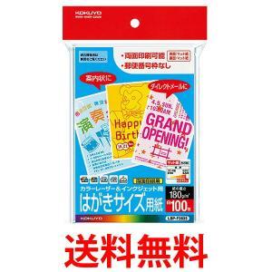 KOKUYO LBP-F3635 コクヨ LBPF3635 コピー用紙 カラーレーザー インクジェット はがきサイズ 100枚 1 bestone1
