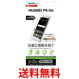 ray-out RT-HP9LF/B1 レイ・アウト HUAWEI P9 lite/P9 lite PREMIUM用 液晶保護フィルム さらさら加工 傷に強い 指紋 反射防止(アンチグレア) RTHP9LF|1|bestone1