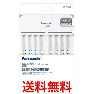 Panasonic BQ-CC63 パナソニック BQCC63 単3形単4形ニッケル水素電池専用充電器 8本充電|1|bestone1