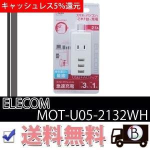 ELECOM MOT-U05-2132WH エレコム モバイルUSBタップ(縦向き) iPhone Android対応 USB3ポート AC 1個口  2.1A 急速充電 ホワイト MOTU052132|1|bestone1