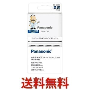 パナソニック(Panasonic) EVOLTA 急速充電器 単3形・単4形 BQ-CC85|1|bestone1