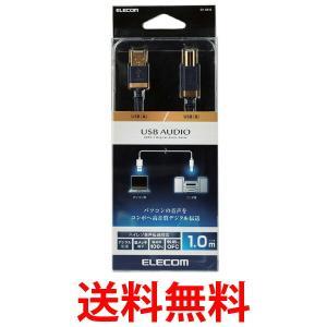 ELECOM DH-AB10 エレコム USBオーディオケーブル 音楽用 USBケーブル A-B USB2.0 1m DHAB10|1|bestone1