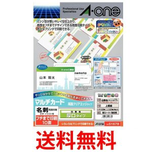 A-one 51678 エーワン マルチカード 名刺 両面クリアエッジ 厚口 フチまで印刷 500枚分 1 bestone1