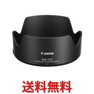 Canon キヤノン レンズフード EW73D LENS HOOD EW-73D キャノン|1|bestone1