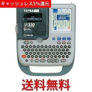 KINGJIM SR330 キングジム ラベルライター テプラPRO|1|bestone1