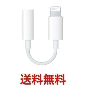 Apple MMX62J/A Lightning 3.5mm ステレオ ヘッドフォンジャック アダプタ 変換アダプタ MMX62JA アップル 純正品|bestone1