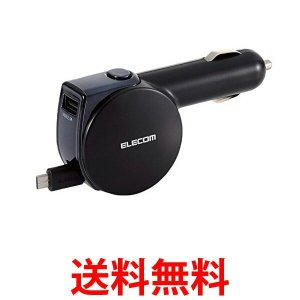 ELECOM MPA-CCM04BK エレコム カーチャージャー シガーソケット android対応 巻き取り90cm (4.8A出力) ブラック MPACCM04BK|1|bestone1