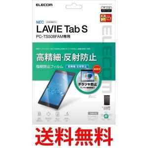 ELECOM TB-NES8FAFLFAHD エレコム NEC LAVIE Tab S 8inch(PC-TS508FAM) 保護フィルム 防指紋エアーレス 高精細 反射防止 TBNES8FAFLFAHD|1|bestone1
