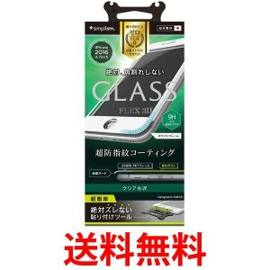 Trinity トリニティ Simplism TR-GLIP164-F3CCWT iPhone7 保護フィルム 液晶保護フィルム ガラスフィルム FLEX 3D ホワイトフレーム|1|bestone1