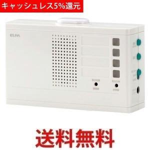 ELPA EWS-20 エルパ ワイヤレスチャイム ランプ付き受信器 増設用 EWS20|1|bestone1