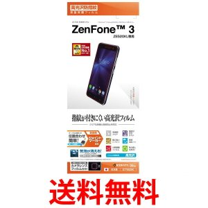 RASTABANANA G770520K ラスタバナナ ZenFone3 ZE520KL フィルム 高光沢防指紋 ゼンフォン3 液晶保護フィルム 1 bestone1