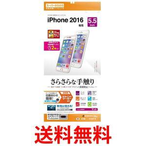 RASTABANANA R756IP7B ラスタバナナ iPhone 7 Plus 液晶保護フィルム さらさら反射防止フィルム 2枚入り|1|bestone1