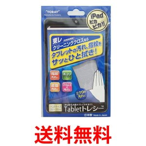 TORAY TBTI2520-G101 クリーニングクロス タブレットトレシー グレー TBTI2520G101|bestone1
