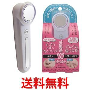 ジャパンギャルズ JI-8659 Wイオンビュー イオン美顔器 JI8659 JAPAN GALS|1|bestone1