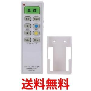 ★国内正規品★  ■リモコン付きLEDシーリングライト専用の汎用リモコンです。 ■国内6社のメーカー...