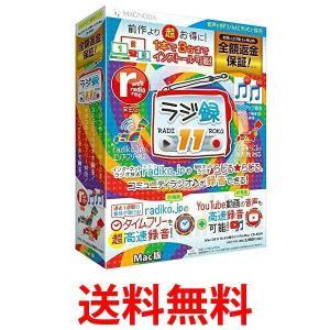 マグノリア ラジ録11 Mac版 Webラジオ録音ソフト RADI-11M|1|bestone1