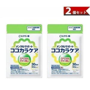 ココカラケア CALPIS カルピス C-23ガセリ菌(CP2305株)配合 60粒 パウチ 約30日分 2個セット 健康補助食品|bestone1