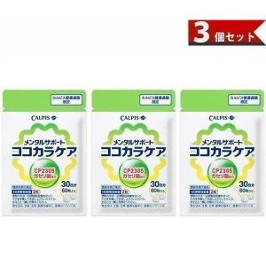 ココカラケア CALPIS カルピス C-23ガセリ菌(CP2305株)配合 60粒 パウチ 約30日分 3個セット 健康補助食品|bestone1