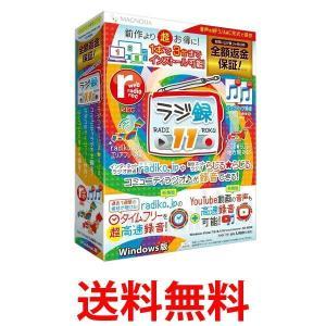 MAGNOLIA ラジ録11 Windows版(Webラジオ録音ソフト) ラジオ 録音 マグノリア|1|bestone1