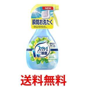 ファブリーズ 消臭スプレー やすらぐ森林の香り 370mL ダブル除菌 febreze P&G プロクター・アンド・ギャンブル|bestone1