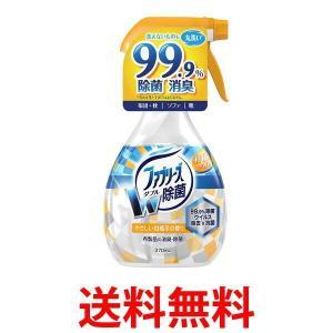 ファブリーズ 消臭スプレー 布用 W除菌 やさしい柑橘系の香り 370mL febreze P&G プロクター・アンド・ギャンブル|bestone1