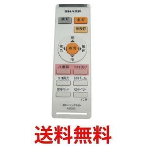 SHARP 2866380012 シャープ LEDシーリングライト用 リモコン 純正 1 bestone1