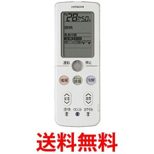 HITACHI RAR-3R1 日立 RAR3R1 エアコン用リモコン RAS-S40X2 047 RASS40X2047 純正|1|bestone1