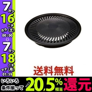 Iwatani CB-P-Y-2 イワタニ CBPY2 焼肉プレート(Y2) 焼肉プレート小 カセットフー専用|1|bestone1