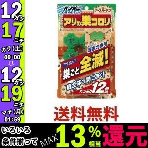 アース製薬 ハイパーアリの巣コロリ アースガーデン 1.0g×12個入 アリ用殺虫剤|bestone1