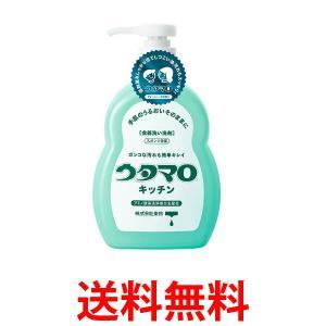 ウタマロ キッチン 300ml 本体 食器用洗剤|bestone1