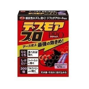 アース製薬 デスモアプロ 投げ込みタイプ ネズミ駆除剤 12包入 ネズミ ねずみ 鼠 駆除|1|bestone1