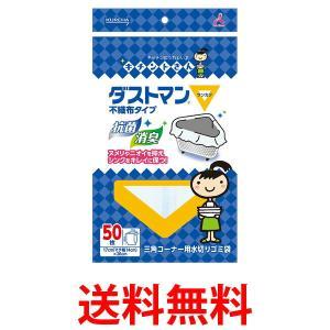 ダストマン(サンカク)50枚 三角コーナー 水切りゴミ袋 クレハ KUREHA|bestone1