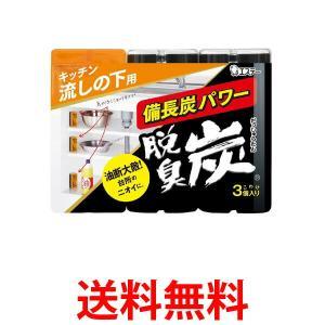 脱臭炭 こわけ キッチン・流しの下用 脱臭剤 (55g×3個入) エステー|bestone1