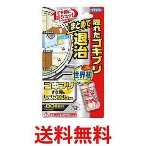 フマキラー ゴキブリ殺虫スプレー ワンプッシュ 20ml (約80回分) 殺虫剤 ゴキブリ 1 bestone1