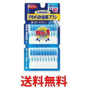 小林製薬 やわらか歯間ブラシ 細いタイプ SS-Mサイズ ゴムタイプ 40本 お徳用|1|bestone1