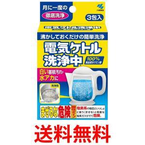 電気ケトル洗浄中 白い蓄積汚れ・水あかに 100%食品成分クエン酸 3包 小林製薬|1|bestone1