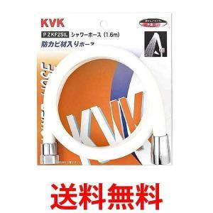 KVK シャワーホース 白 1.6m PZKF2SIL|1|bestone1