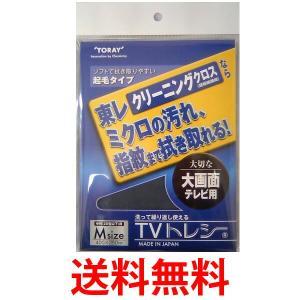 東レインターナショナル ZK2540-TVTI TVトレシー クリーニングクロス Mサイズ ZK2540TVTI|bestone1